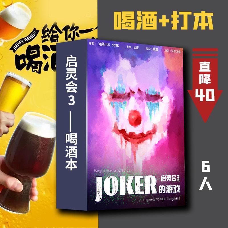 『启灵会3·JOKER的游戏』剧本杀复盘_凶手作案手法揭秘_答案_线索_真相解析