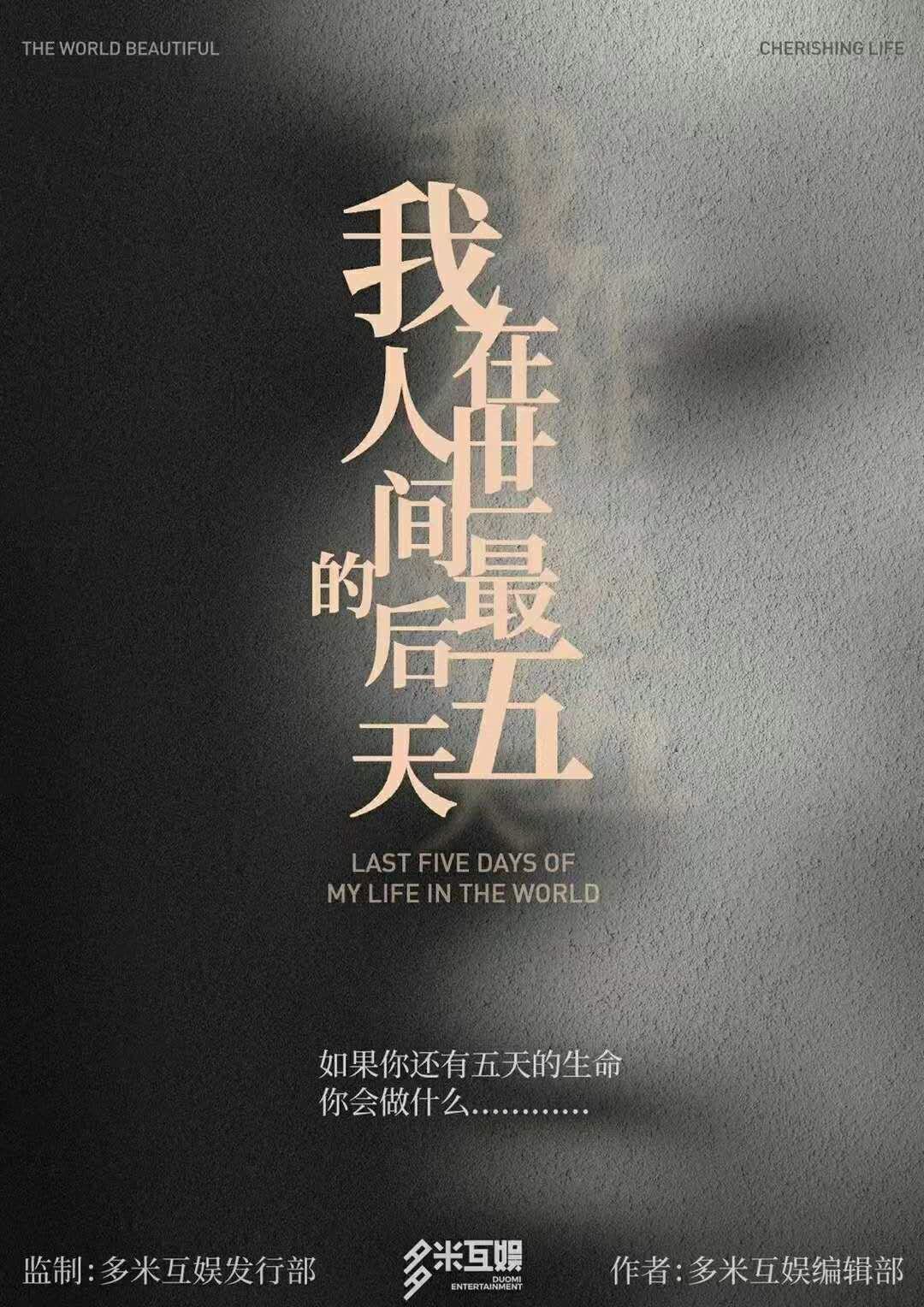 『我在人世间的最后五天』剧本杀凶手是谁复盘解析 测评剧透 结局答案