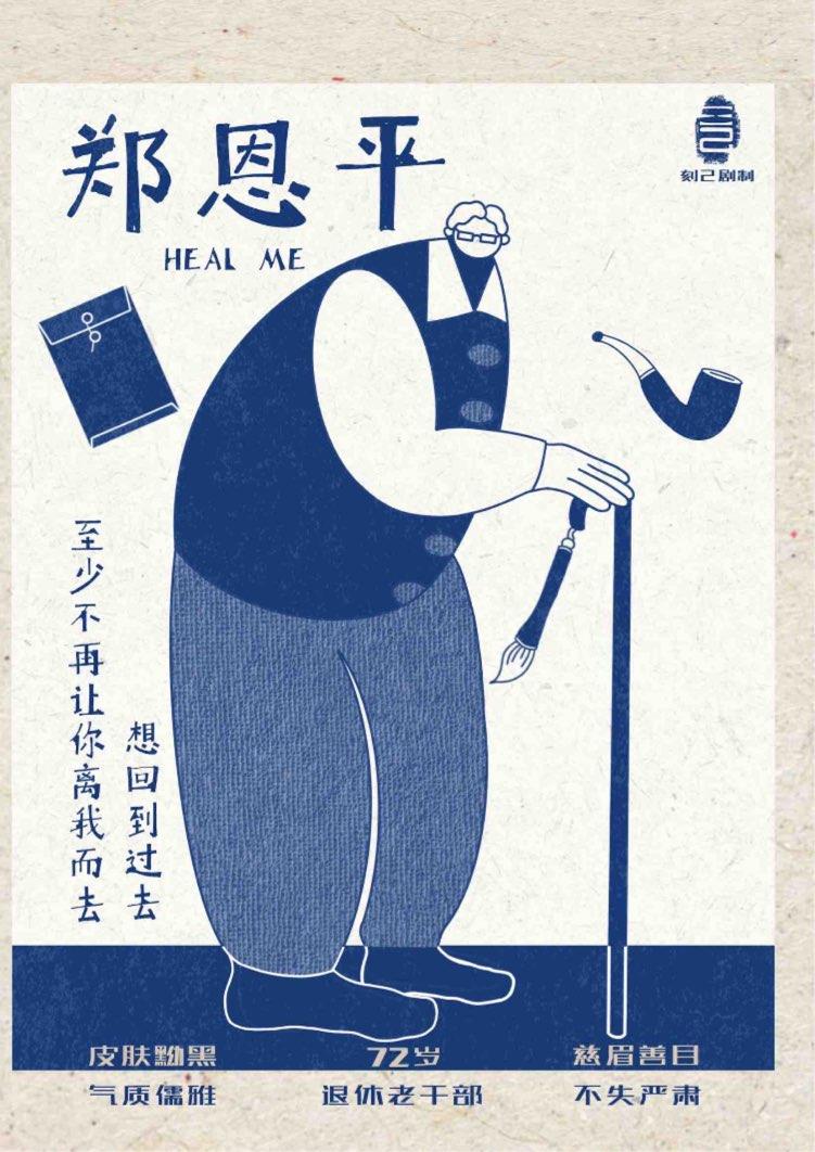 『治愈我』海报2
