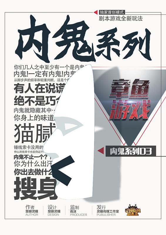 『【内鬼系列】03:章鱼游戏』剧本杀复盘凶手是谁真相剧透解析