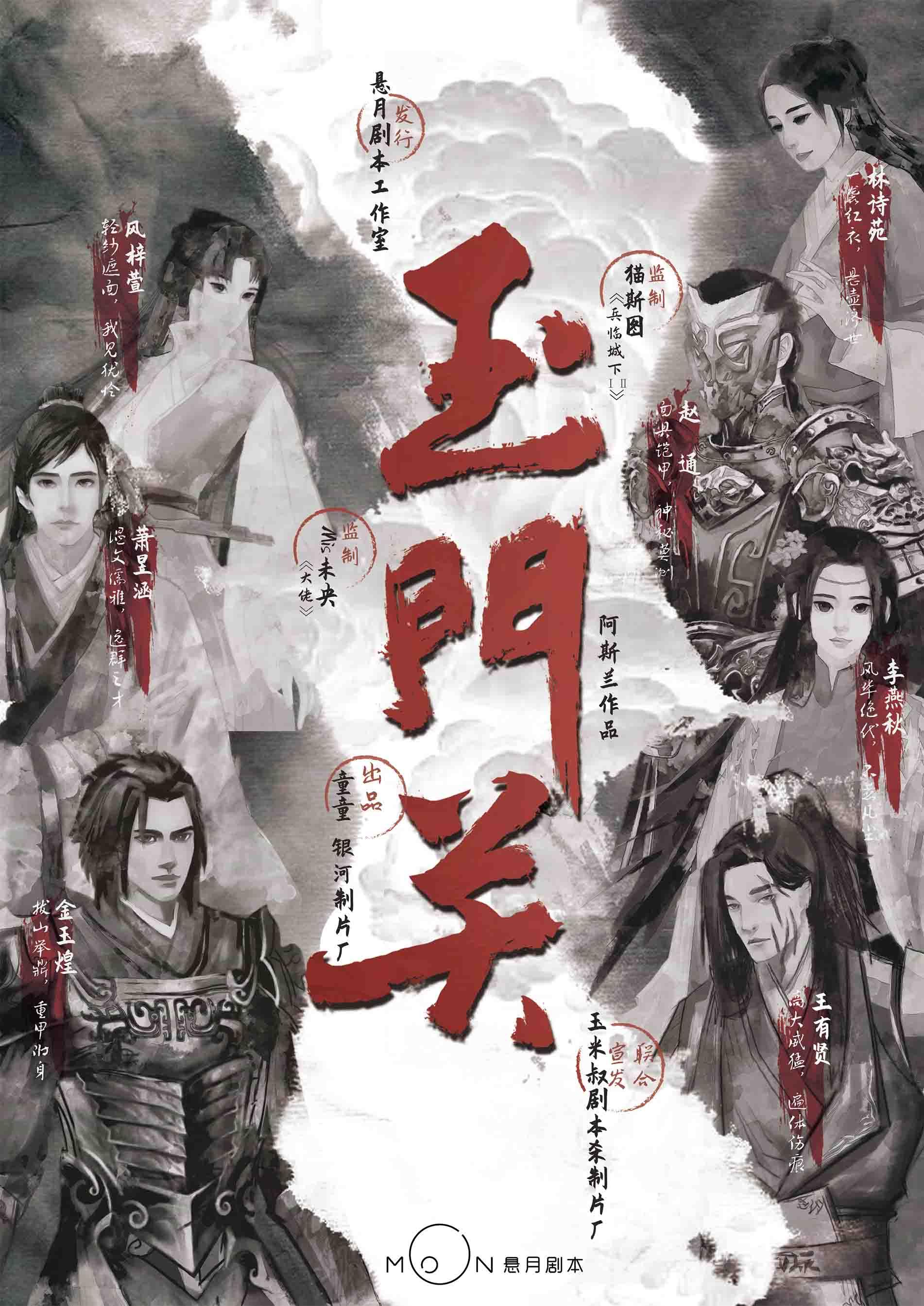 『玉门关』海报1